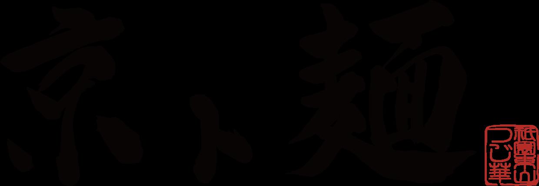 京ト麺 祇園東山つじ華